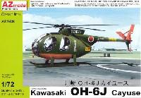 AZ model1/72 エアクラフト プラモデル川崎 OH-6J カイユース 自衛隊