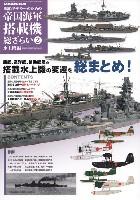 艦船モデラーのための 帝国海軍 搭載機 総ざらい 2 水上機編