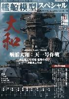 モデルアート艦船模型スペシャル艦船模型スペシャル No.71 戦艦 大和 天一号作戦