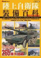 イカロス出版イカロスムック陸上自衛隊装備百科 2019-2021