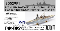 日本海軍 戦艦 長門 1941 ディテールアップセット (日本限定版)