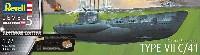 ドイツ潜水艦 Type7C/41 プレミアムエディション