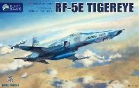 キティホーク1/32 エアモデルRF-5E タイガーアイ 偵察機