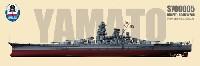 日本海軍 戦艦 大和 最終時 スーパーディテール (ピットロードW200用)