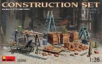 ミニアート1/35 ビルディング&アクセサリー シリーズ建築用資材セット