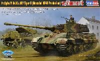 ホビーボス1/35 ファイティングビークル シリーズドイツ 重戦車 キングタイガー ヘンシェル砲塔 w/ツィメリットコーティング