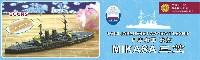 日本海軍 戦艦 三笠 スーパーディテール (ハセガワ用)