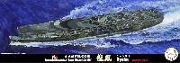 フジミ1/700 特シリーズ日本海軍 航空母艦 龍鳳 昭和20年