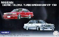 フジミ1/24 インチアップシリーズニッサン セドリック / グロリア ターボブロアム VIP Y30