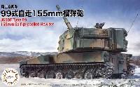 フジミ1/72 ミリタリーシリーズ陸上自衛隊 99式 自走155mm榴弾砲