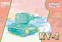 MENG-MODELWORLD WAR TOONSKV-2 ミントグリーンバージョン フィギュア付