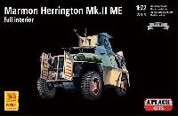 マーモン ヘリントン 装甲車 Mk.2 ME フルインテリア