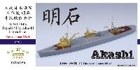 日本海軍 工作艦 明石 アップグレードセット (アオシマ用)