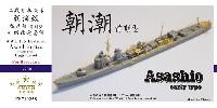 日本海軍 朝潮型 駆逐艦 前期型 アップグレードセット (ハセガワ用)