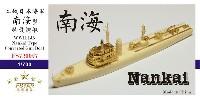 日本海軍 南海型 特設砲艦