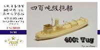 日本海軍 400t級 大型曳船