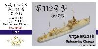 日本海軍 第112号型 駆潜特務艇