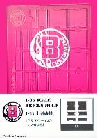 Becky CustomizerBricks mold (ブリック モールド)ブリック モールド TYPE 06