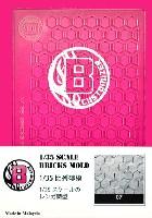 Becky CustomizerBricks mold (ブリック モールド)ブリック モールド TYPE 07