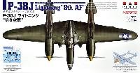 P-38J ライトニング 第8空軍