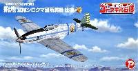 荒野のコトブキ飛行隊 飛燕 空賊シロクマ団所属機 仕様