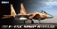 F-15C イーグル MSIP 2 USAF & ANG