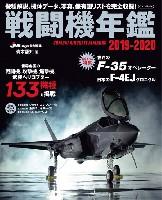 イカロス出版イカロスムック戦闘機年鑑 2019-2020