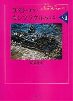 大日本絵画戦車関連書籍ラスト・オブ・カンプフグルッペ 7