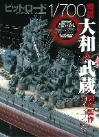 ピットロード1/700 戦艦大和 & 武蔵 完全製作ガイドブック