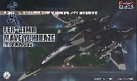 FFR-41MR 戦闘妖精 雪風 メイヴ 最終出撃形態 エッチングパーツ付き