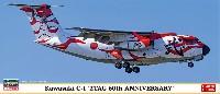 川崎 C-1 第2輸送航空隊 60周年記念 スペシャルペイント
