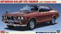 ハセガワ1/24 自動車 限定生産三菱 ギャラン GTO 2000GSR 後期型