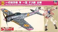 荒野のコトブキ飛行隊 一式戦闘機 隼 1型 チカ機 仕様