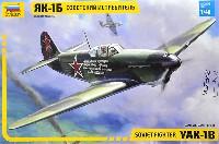 ズベズダ1/48 ミリタリーエアクラフト プラモデルYak-1B ソビエト戦闘機