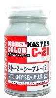 モデルカステンモデルカステンカラーストーミーシーブルー (2)