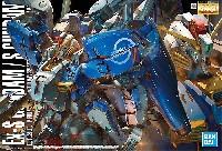 バンダイMASTER GRADE (マスターグレード)Ex-Sガンダム / Sガンダム