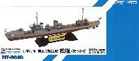 日本海軍 神風型 駆逐艦 松風 旗・艦名プレート エッチングパーツ付