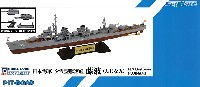 日本海軍 夕雲型駆逐艦 藤波 旗・艦名プレート エッチングパーツ付