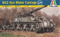 イタレリ1/72 ミリタリーシリーズM12 155mm 自走砲