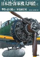 イラストで見る日本陸・海軍機大図鑑 3 零戦と黎明期の日本海軍機編