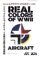 第2次大戦 エアクラフトリアルカラー 日本語版