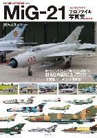 ホビージャパンHJ AERO PROFILEMiG-21 フィッシュベッド プロファイル写真集 Part.2