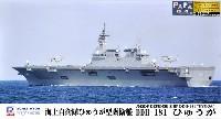 ピットロード1/700 スカイウェーブ J シリーズ海上自衛隊 ひゅうが型護衛艦 DDH-181 ひゅうが 旗・艦名プレート エッチングパーツ付き