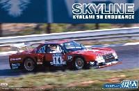 アオシマ1/24 ザ・モデルカーニッサン R30 スカイラインターボ キャラミ 9時間耐久仕様 '82