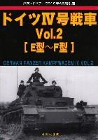 ドイツ 4号戦車 Vol.2 E型-F型