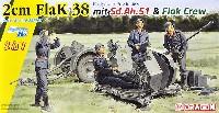 ドイツ 2cm Flak38 対空機関砲 初期/後期生産型 w/Sd.Ah.51 トレーラー & 対空機関砲砲兵 2in1