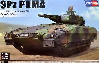 ホビーボス1/35 ファイティングビークル シリーズドイツ連邦軍 プーマ 装甲歩兵戦闘車