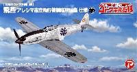 荒野のコトブキ飛行隊 飛燕 アレシマ市立飛行警備隊所属機 仕様