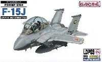 航空自衛隊 戦闘機 F-15J
