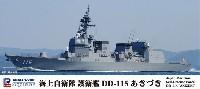 ピットロード1/700 スカイウェーブ J シリーズ海上自衛隊 護衛艦 DD-115 あきづき